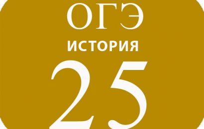25. Систематизация исторической информации
