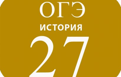 27. Знание понятий, терминов
