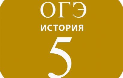 5. Знание дат