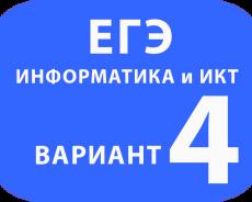 ИНФОРМАТИКА и ИКТ вариант №4