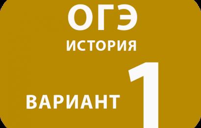 ОГЭ История Вариант № 1