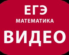 Видео уроки по математике – профильный