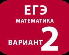 Математика (проф) Вариант №2