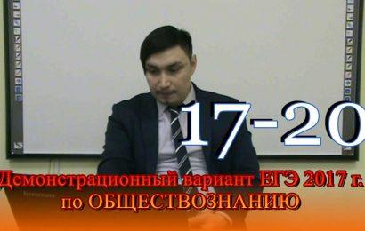 Разбор ЕГЭ по ОБЩЕСТВОЗНАНИЮ 17-20