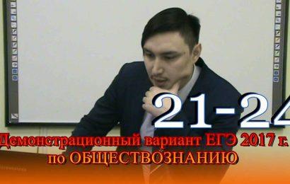 Разбор ЕГЭ по ОБЩЕСТВОЗНАНИЮ 21-24
