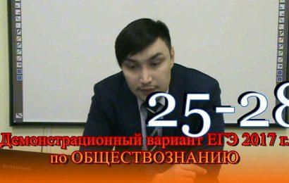 Разбор ЕГЭ по ОБЩЕСТВОЗНАНИЮ 25-28