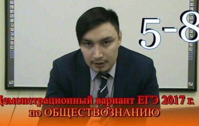 Разбор ЕГЭ по ОБЩЕСТВОЗНАНИЮ 5-8