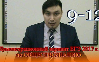 Разбор ЕГЭ по ОБЩЕСТВОЗНАНИЮ 9-12