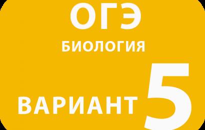 ОГЭ Биология вариант №5