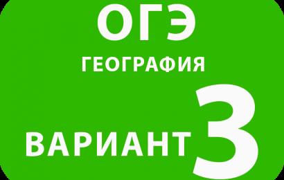 ОГЭ География вариант №3