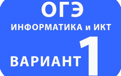 ОГЭ Информатика и ИКТ Вариант№1