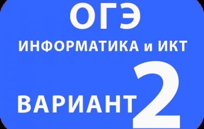 ОГЭ Информатика и ИКТ вариант №2
