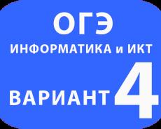 ОГЭ Информатика и ИКТ вариант №4