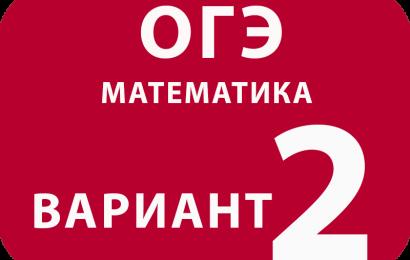 ОГЭ Математика Вариант №2