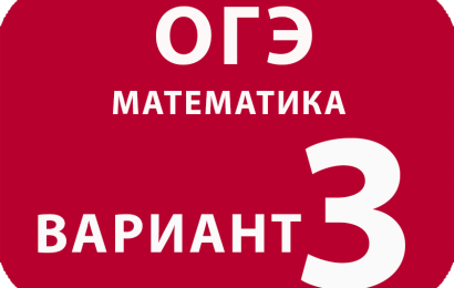 ОГЭ Математика Вариант №3