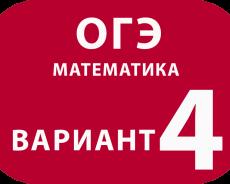 ОГЭ Математика Вариант №4
