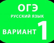 ОГЭ Русский язык вариант №1