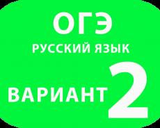 ОГЭ Русский язык вариант №2