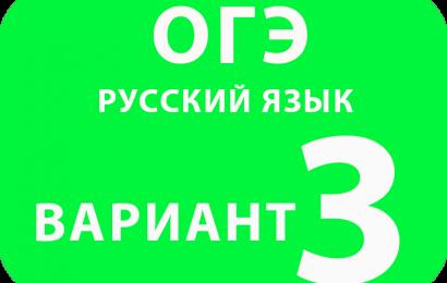 ОГЭ Русский язык Вариант №3