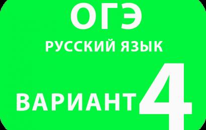 ОГЭ Русский язык вариант №4