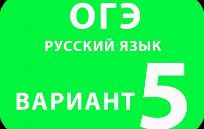 ОГЭ Русский язык вариант №5