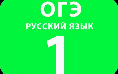 1. Изложение