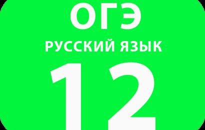 12. Знаки препинания в сложносочинённом и в сложноподчинённом предложениях