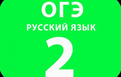 2. Понимание смысла текста
