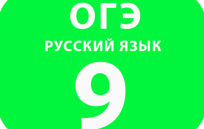 9.Осложнённое простое предложение
