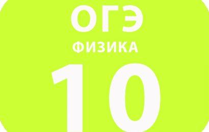 10. Тепловые явления (расчетная задача)