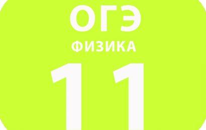 11. Электризация тел
