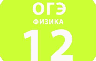 12. Постоянный ток