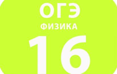 16. Электромагнитные явления (расчетная задача)