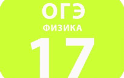 17. Радиоактивность. Ядерные реакции