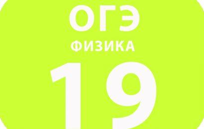 19. Физические явления и законы