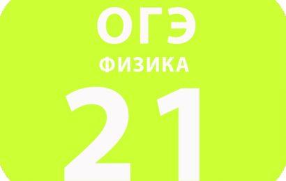 21.Применение информации из текста