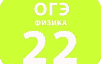22.Применение информации из текста