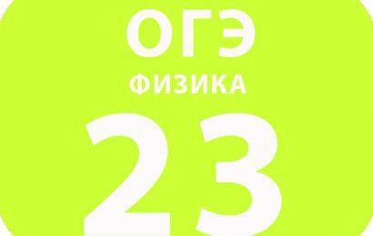 23.Экспериментальное задание