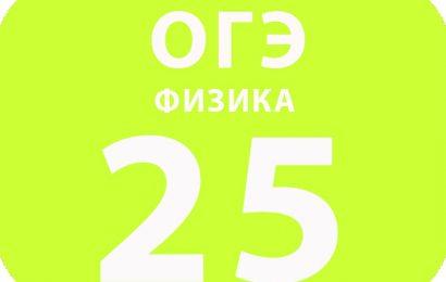 25.Расчетная задача