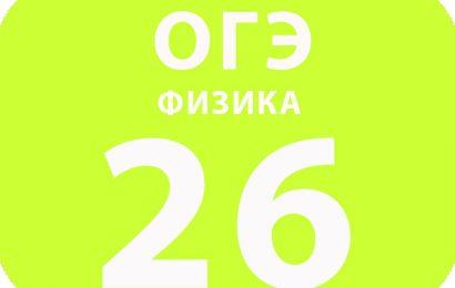 26.Расчетная задача