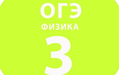 3. Закон сохранения импульса. Закон сохранения энергии