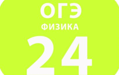 24.Качественная задача