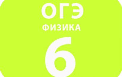 6. Физические явления и законы
