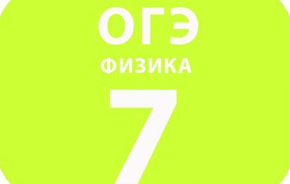 7. Механические явления (расчетная задача)