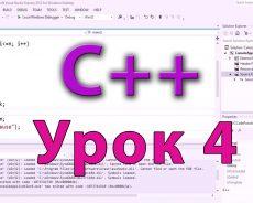 4. Операторы цикла-2 C++