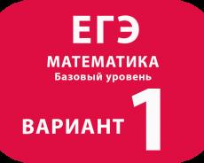 Математика базовый вариант №1