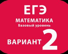 Математика базовый вариант №2