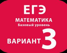 Математика базовый вариант №3