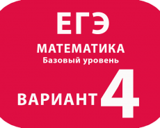 Математика базовый вариант №4