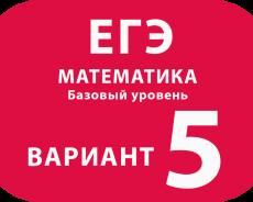 Математика базовый вариант №5